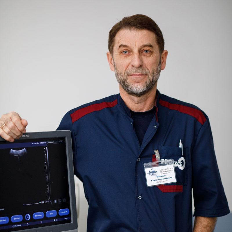 Малевич Юрій Анатолійович - лікар-уролог