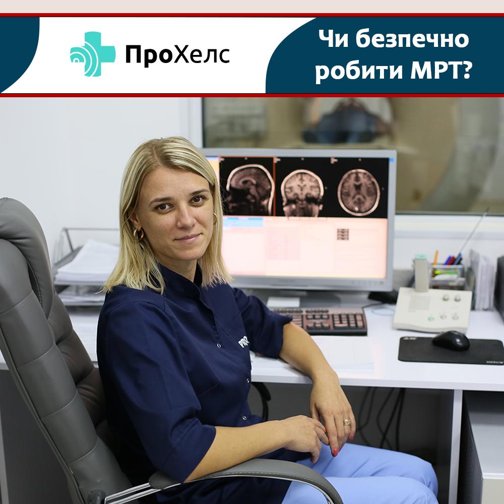 """МРТ в клініці """"ПроХелс"""" - Тернопіль"""